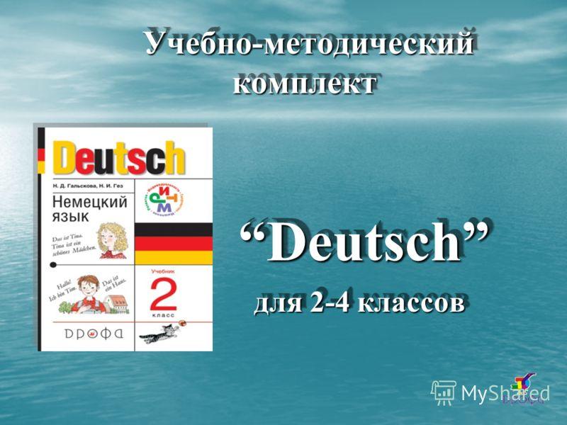 Учебно-методический комплект Учебно-методический комплект Учебно-методический комплект Deutsch Deutsch для 2-4 классов для 2-4 классов Deutsch для 2-4 классов