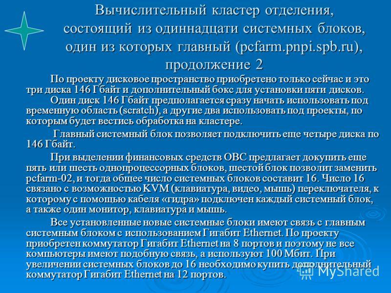 Вычислительный кластер отделения, состоящий из одиннадцати системных блоков, один из которых главный (pcfarm.pnpi.spb.ru), продолжение 2 По проекту дисковое пространство приобретено только сейчас и это три диска 146 Гбайт и дополнительный бокс для ус