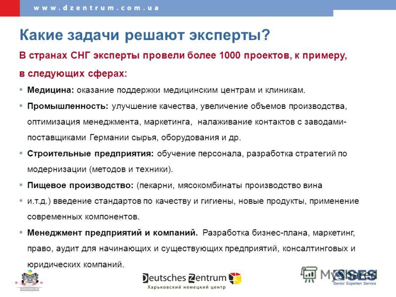 В странах СНГ эксперты провели более 1000 проектов, к примеру, в следующих сферах: Медицина: оказание поддержки медицинским центрам и клиникам. Промышленность: улучшение качества, увеличение объемов производства, оптимизация менеджмента, маркетинга,