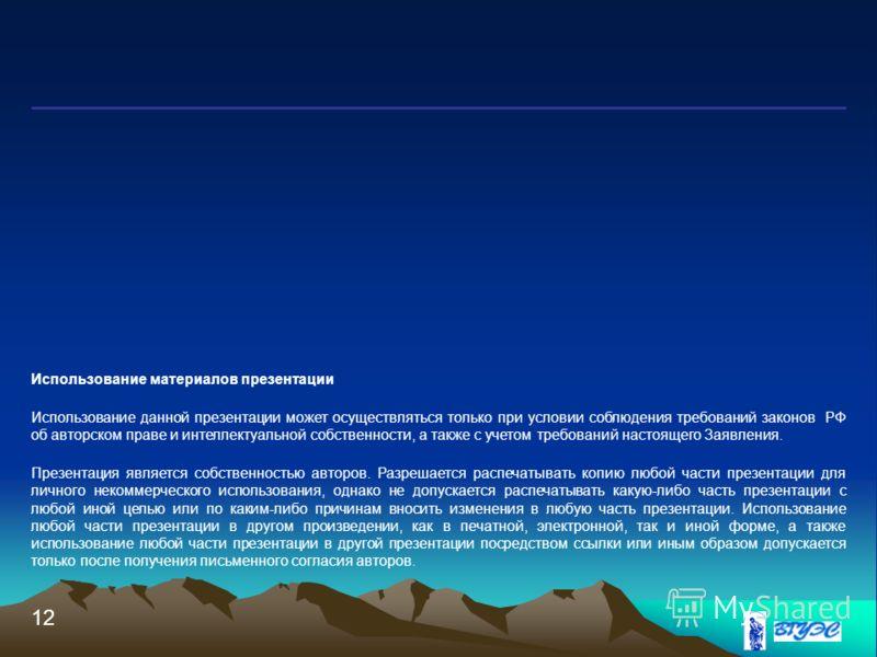12 Использование материалов презентации Использование данной презентации может осуществляться только при условии соблюдения требований законов РФ об авторском праве и интеллектуальной собственности, а также с учетом требований настоящего Заявления. П