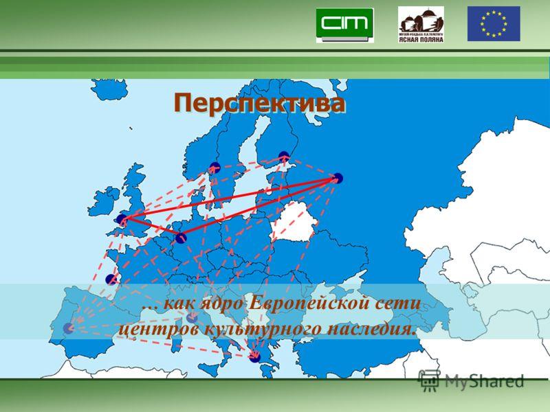 Перспектива … как ядро Европейской сети центров культурного наследия.