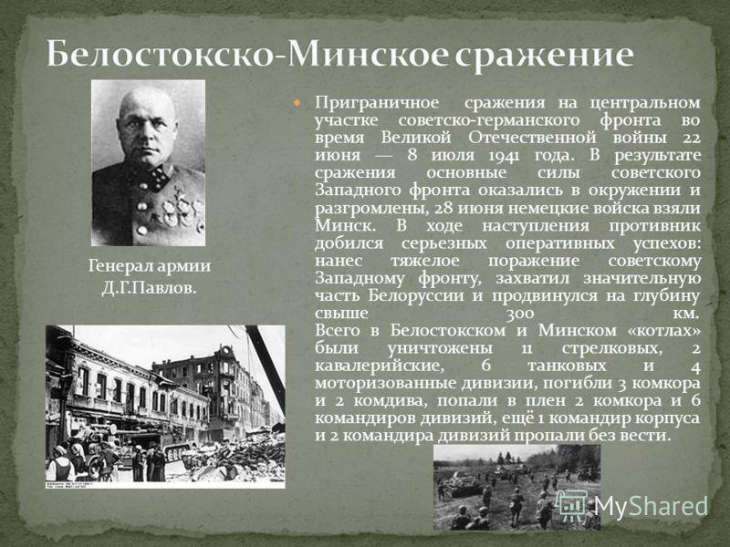 Приграничное сражения на центральном участке советско-германского фронта во время Великой Отечественной войны 22 июня 8 июля 1941 года. В результате сражения основные силы советского Западного фронта оказались в окружении и разгромлены, 28 июня немец