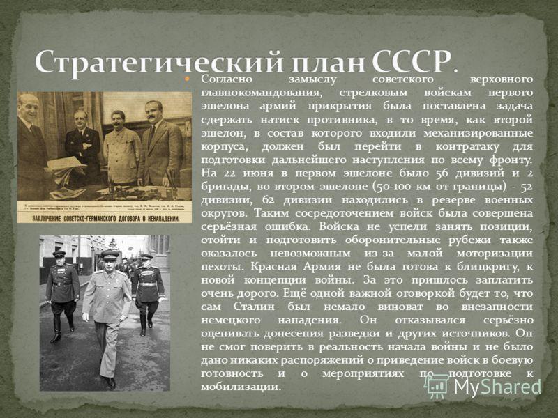 Согласно замыслу советского верховного главнокомандования, стрелковым войскам первого эшелона армий прикрытия была поставлена задача сдержать натиск противника, в то время, как второй эшелон, в состав которого входили механизированные корпуса, должен