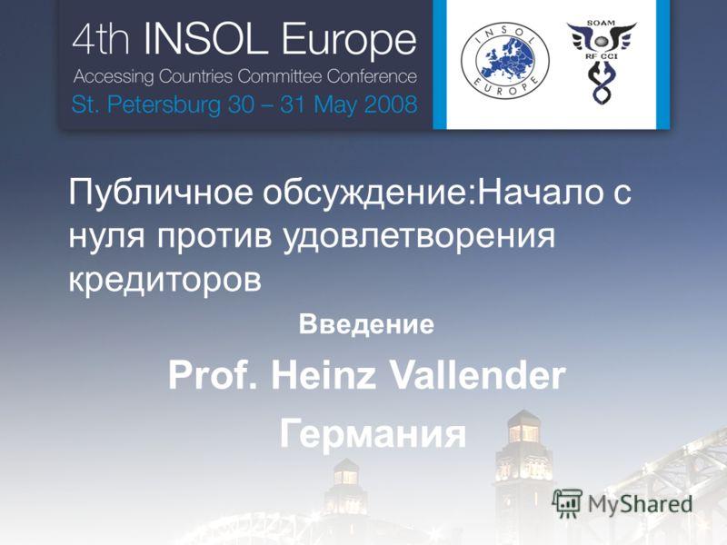 Публичное обсуждение:Начало с нуля против удовлетворения кредиторов Введение Prof. Heinz Vallender Германия