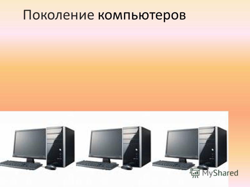 Поколение компьютеров