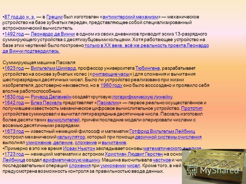 87 год до н. э. в Греции был изготовлен «антикитерский механизм» механическое устройство на базе зубчатых передач, представляющее собой специализированный астрономический вычислитель.87 год до н. э.Грецииантикитерский механизм 1492 год Леонардо да Ви