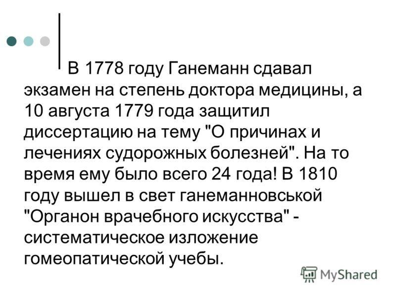 В 1778 году Ганеманн сдавал экзамен на степень доктора медицины, а 10 августа 1779 года защитил диссертацию на тему