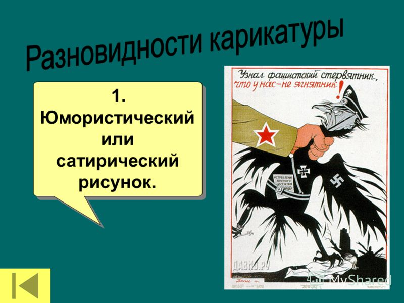 1. Юмористический или сатирический рисунок.