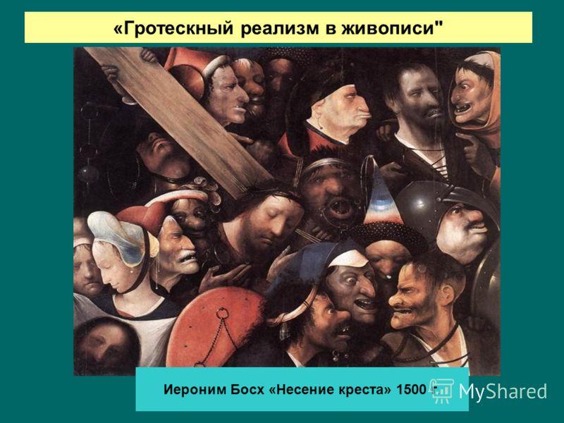 «Гротескный реализм в живописи Иероним Босх «Несение креста» 1500 г.