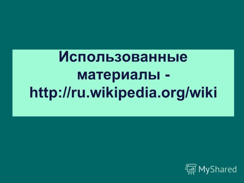 Использованные материалы - http://ru.wikipedia.org/wiki