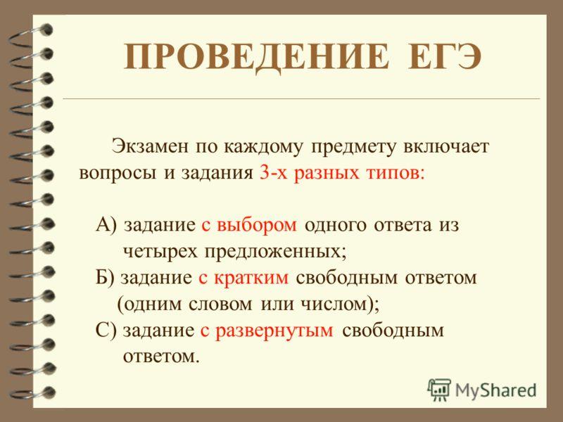 Экзамен по каждому предмету включает вопросы и задания 3-х разных типов: А) задание с выбором одного ответа из четырех предложенных; Б) задание с кратким свободным ответом (одним словом или числом); С) задание с развернутым свободным ответом.