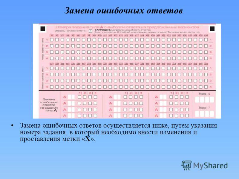 Замена ошибочных ответов Замена ошибочных ответов осуществляется ниже, путем указания номера задания, в который необходимо внести изменения и проставления метки «Х». Х Х Х Х Х Х Х Х2 6 2 Х