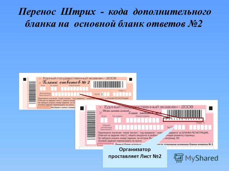 Перенос Штрих - кода дополнительного бланка на основной бланк ответов 2 Организатор проставляет Лист 2