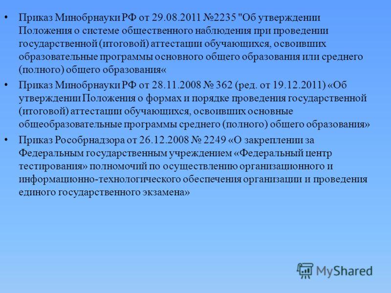 Приказ Минобрнауки РФ от 29.08.2011 2235