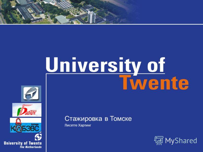 Стажировка в Томске Лисетте Хартинг