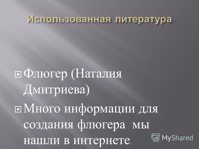 Флюгер ( Наталия Дмитриева ) Много информации для создания флюгера мы нашли в интернете.