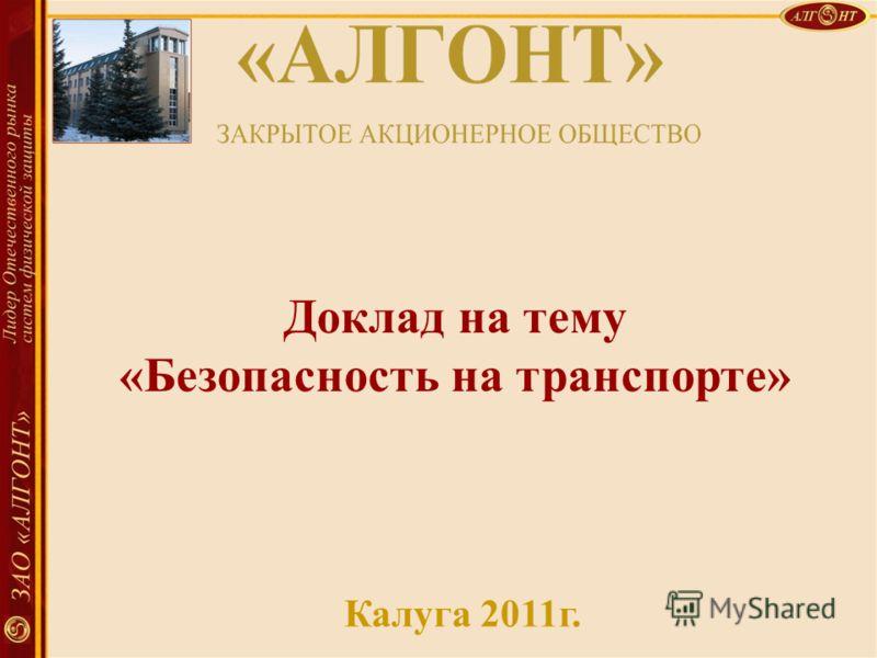 Титульный лист Доклад на тему «Безопасность на транспорте» Калуга 2011г.