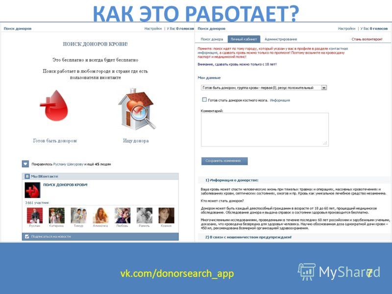 КАК ЭТО РАБОТАЕТ? vk.com/donorsearch_app 7