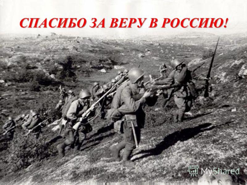 СПАСИБО ЗА ВЕРУ В РОССИЮ!