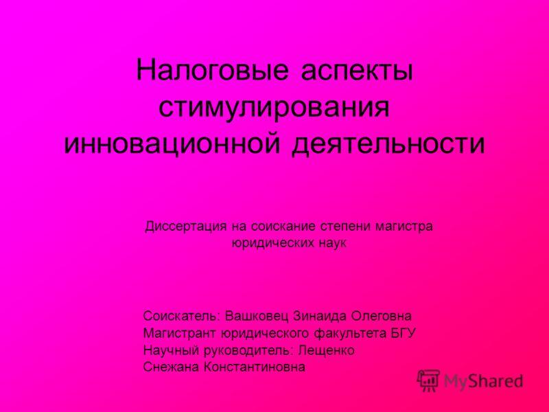 Презентация на тему Налоговые аспекты стимулирования  1 Налоговые аспекты стимулирования инновационной деятельности Диссертация на соискание степени магистра