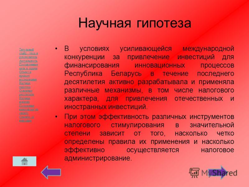 Титульный слайд - тема и руководитель Актуальность Поставленные цели и задачи Объект и предмет исследования Научная гипотеза Основные результаты Научная новизна Положения выносимые на защиту Спасибо за внимание Научная гипотеза В условиях усиливающей