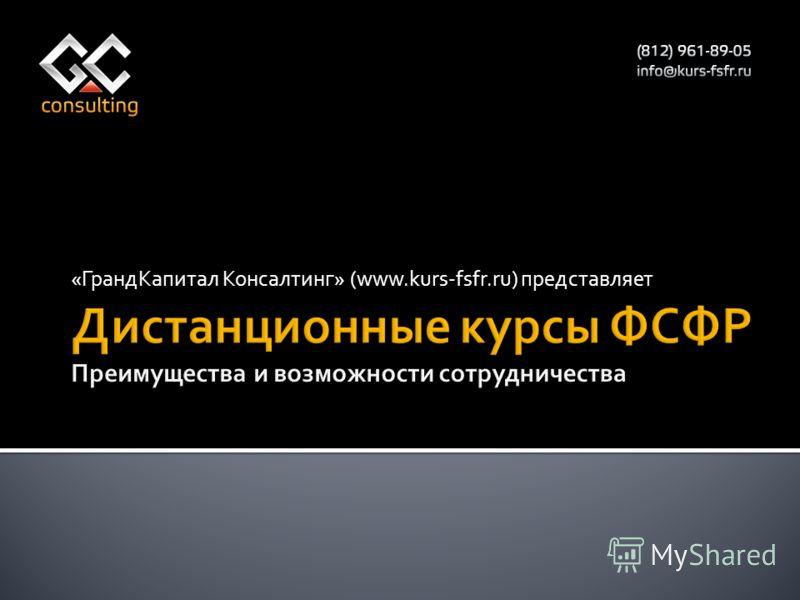 «ГрандКапитал Консалтинг» (www.kurs-fsfr.ru) представляет