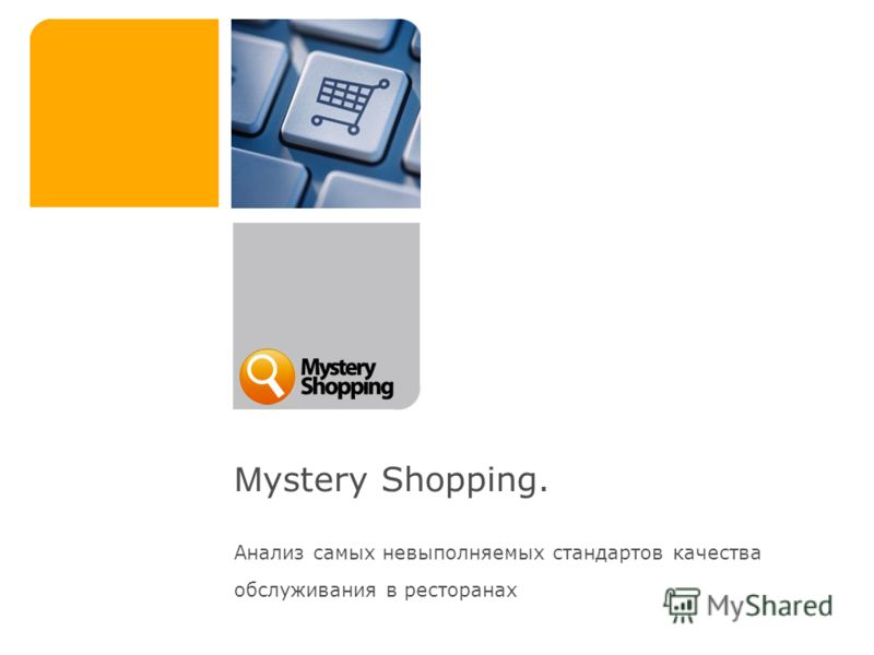 M ystery Shopping. Анализ самых невыполняемых стандартов качества обслуживания в ресторанах ресторанах
