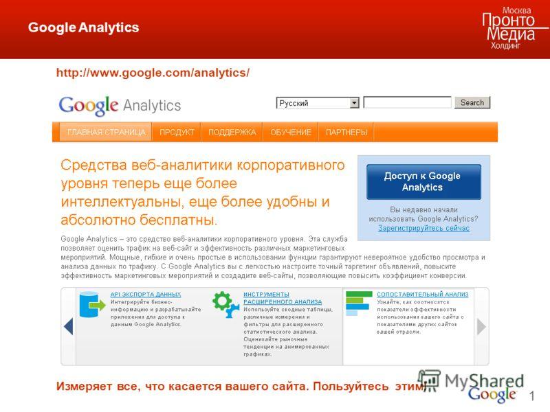 1 Google Analytics http://www.google.com/analytics/ Измеряет все, что касается вашего сайта. Пользуйтесь этим!