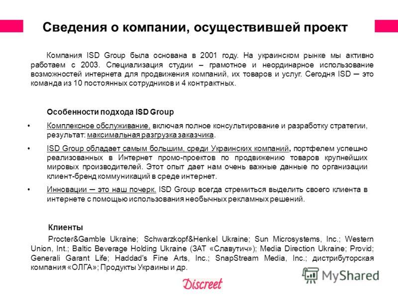 Сведения о компании, осуществившей проект Особенности подхода ISD Group Комплексное обслуживание, включая полное консультирование и разработку стратегии, результат: максимальная разгрузка заказчика. ISD Group обладает самым большим, среди Украинских