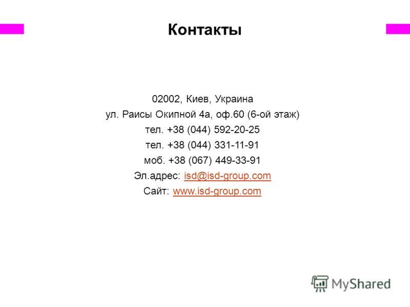 Контакты 02002, Киев, Украина ул. Раисы Окипной 4а, оф.60 (6-ой этаж) тел. +38 (044) 592-20-25 тел. +38 (044) 331-11-91 моб. +38 (067) 449-33-91 Эл.адрес: isd@isd-group.comisd@isd-group.com Сайт: www.isd-group.comwww.isd-group.com