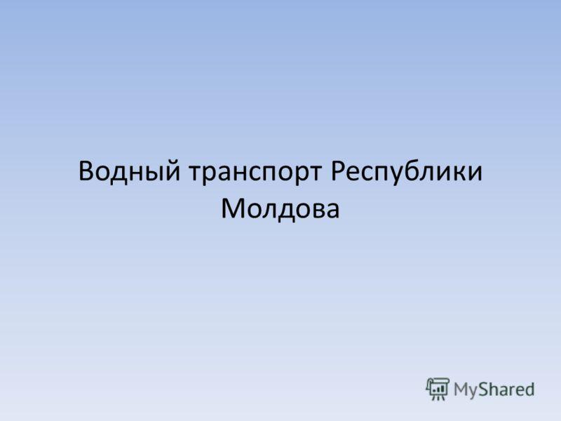 Водный транспорт Республики Молдова