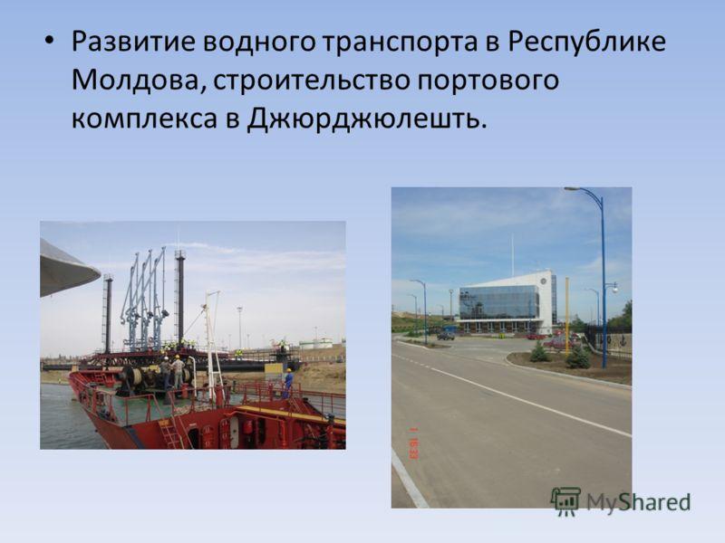 Развитие водного транспорта в Республике Молдова, строительство портового комплекса в Джюрджюлешть.