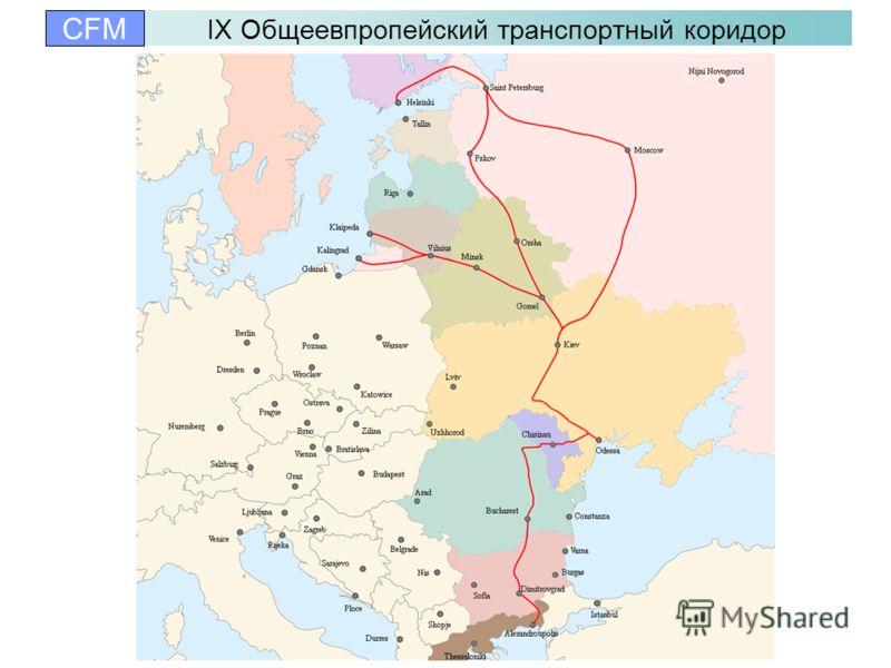 IX Общеевпропейский транспортный коридор CFM