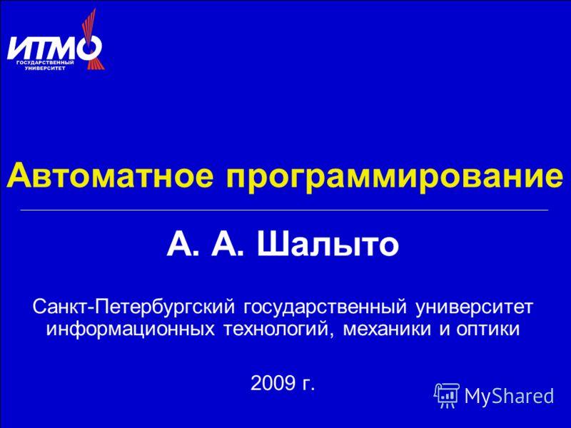 Автоматное программирование А. А. Шалыто Санкт-Петербургский государственный университет информационных технологий, механики и оптики 2009 г.