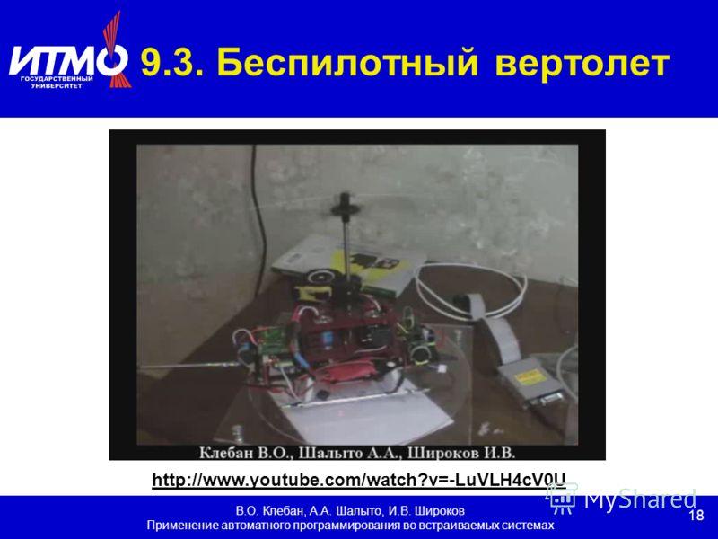 18 В.О. Клебан, А.А. Шалыто, И.В. Широков Применение автоматного программирования во встраиваемых системах 9.3. Беспилотный вертолет http://www.youtube.com/watch?v=-LuVLH4cV0U