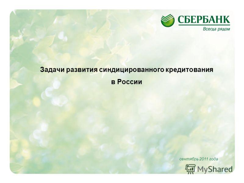 1 Задачи развития синдицированного кредитования в России сентябрь 2011 года