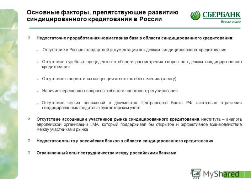 5 Основные факторы, препятствующие развитию синдицированного кредитования в России Недостаточно проработанная нормативная база в области синдицированного кредитования: - Отсутствие в России стандартной документации по сделкам синдицированного кредито