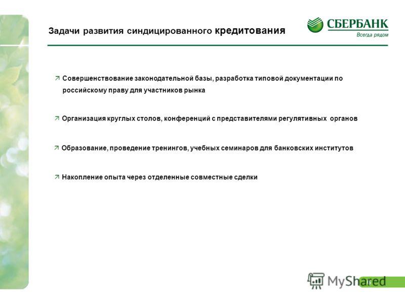 6 Задачи развития синдицированного кредитования Организация круглых столов, конференций с представителями регулятивных органов Совершенствование законодательной базы, разработка типовой документации по российскому праву для участников рынка Образован