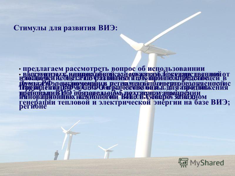 Стимулы для развития ВИЭ: включение ЦЕЛЕВОЙ инвестиционной составляющей в тариф генерирующих энергокомпаний для развития генерирующих источников, использующих ВИЭ; рассмотреть вопрос об отказе налогообложения доходов от продажи электроэнергии и тепло