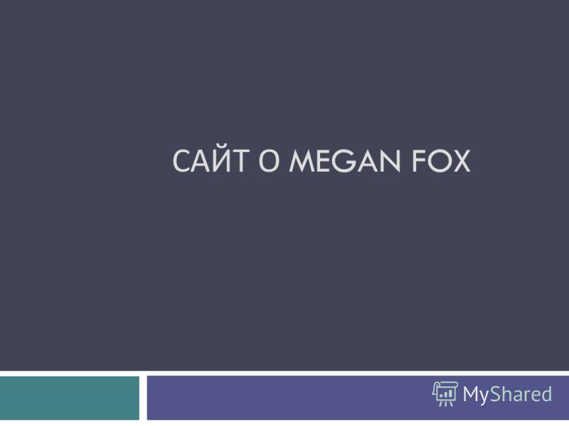 САЙТ О MEGAN FOX