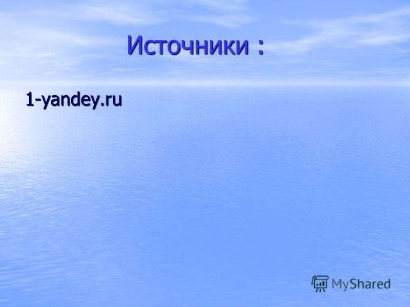 Источники : Источники : 1-yandey.ru