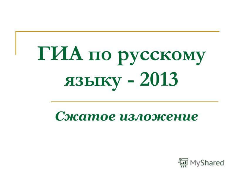 ГИА по русскому языку - 2013 Сжатое изложение