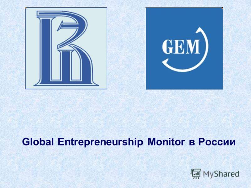 Global Entrepreneurship Monitor в России