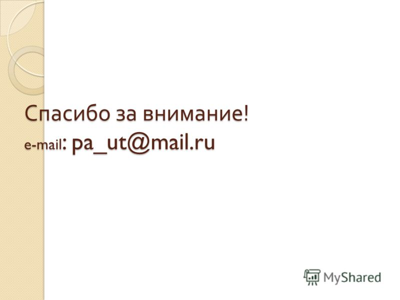 Спасибо за внимание ! e-mail : pa_ut@mail.ru