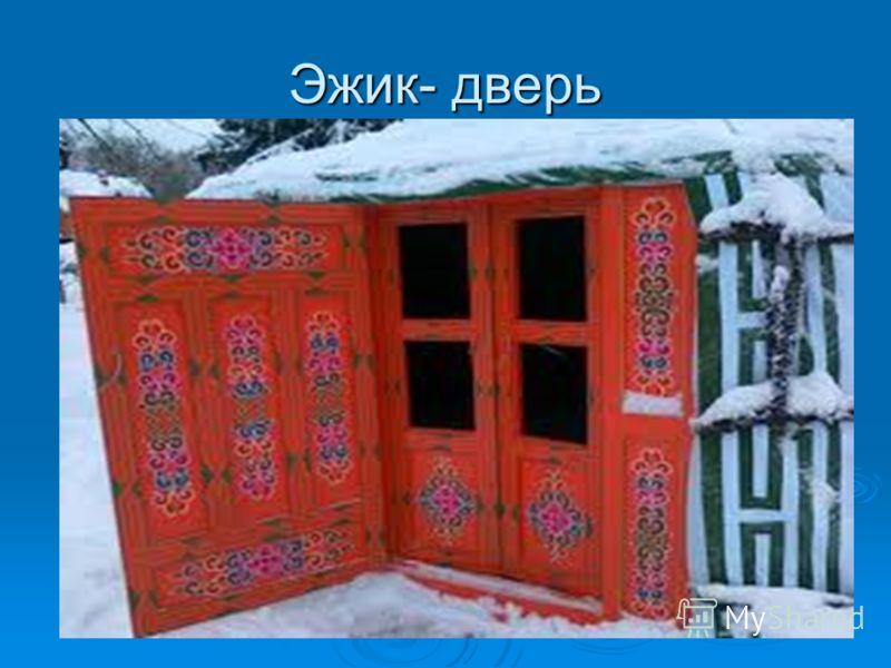 Эжик- дверь