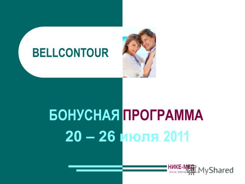 БОНУСНАЯ ПРОГРАММА НИКЕ-МЕД Клиника Эстетической Медицины 20 – 26 июля 2011 BELLCONTOUR
