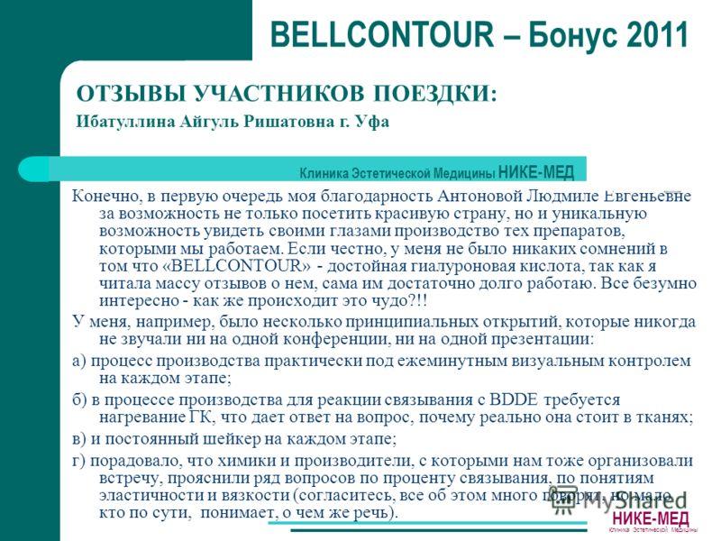 Конечно, в первую очередь моя благодарность Антоновой Людмиле Евгеньевне за возможность не только посетить красивую страну, но и уникальную возможность увидеть своими глазами производство тех препаратов, которыми мы работаем. Если честно, у меня не б