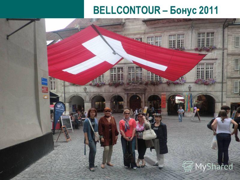 BELLCONTOUR – Бонус 2011