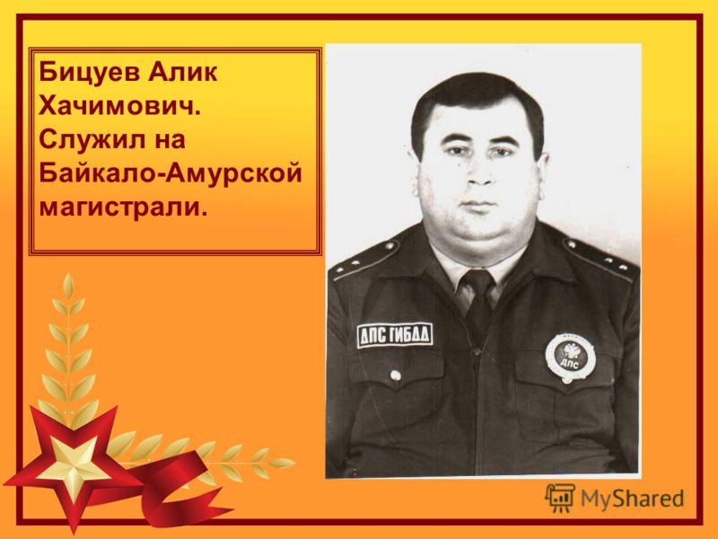 Бицуев Алик Хачимович. Служил на Байкало-Амурской магистрали.