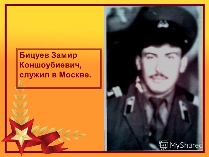 Бицуев Замир Коншоубиевич, служил в Москве.